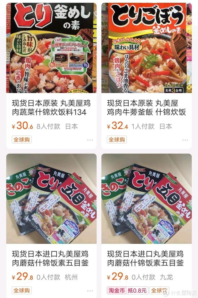"""饭菜一锅解决,三重县产什锦蒸饭料真的有这么神奇?""""釜饭""""就是这么来的"""