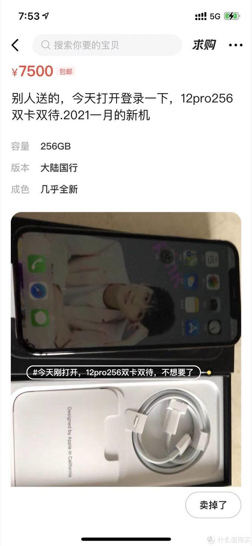闲鱼捡漏iPhone 12 Pro,256,石墨色