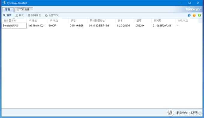 Synology Assistant自动搜索局域网内设备
