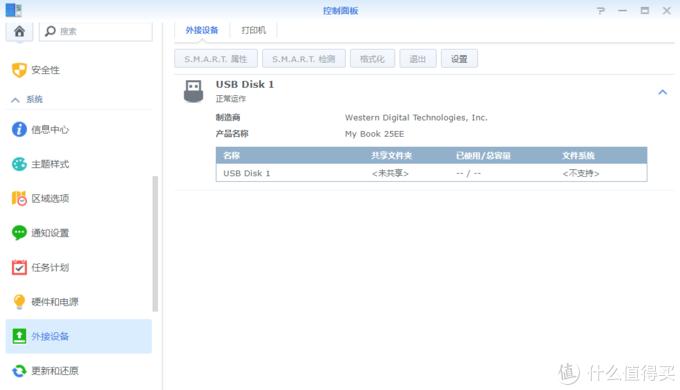 群晖DS920+首次使用小记