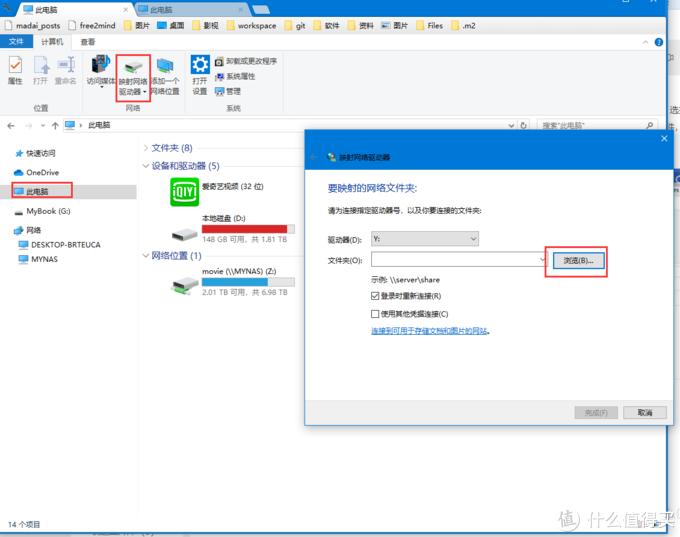 Windows映射网络驱动器