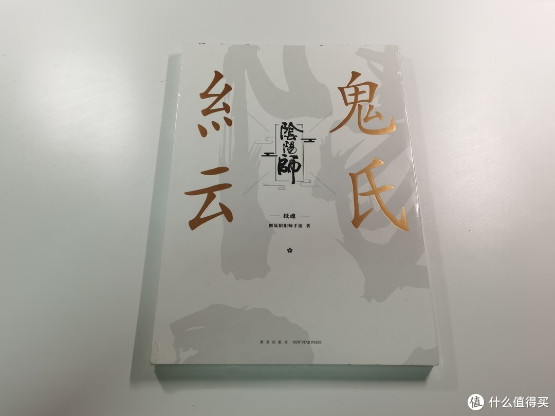 《阴阳师:纸魂》一本可以玩收藏变成手办的书