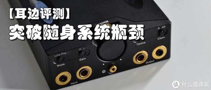 【耳边评测】一万三的便携旗舰耳放—Cayin C9完全解读