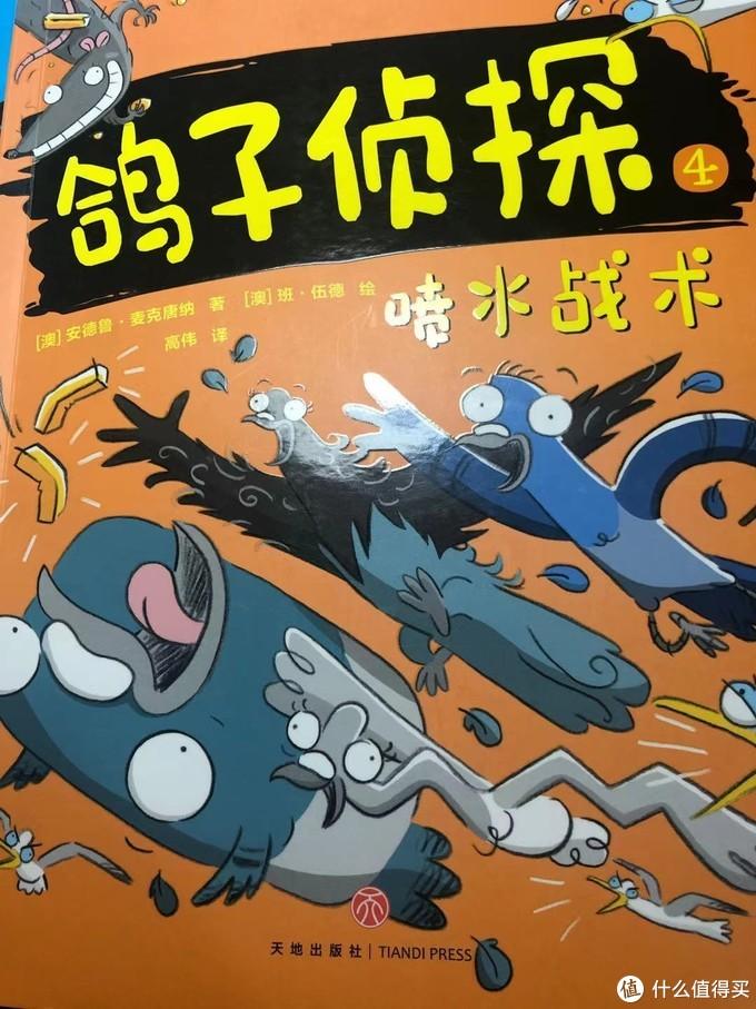 《鸽子侦探》:各怀绝技,正气十足的鸽子侦探团故事