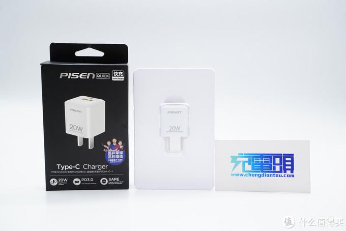 拆解报告:PISEN品胜迷你20W 1A1C快充充电器