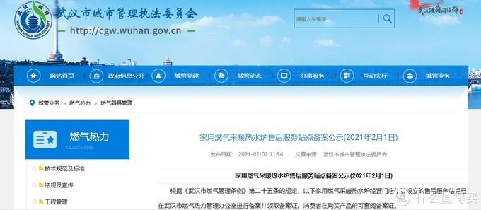 图片来源于武汉城管委官网
