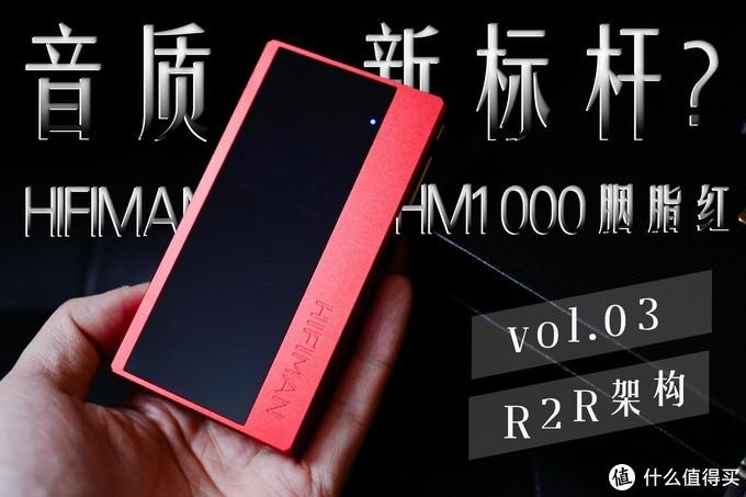 【首发详评】返璞归真!连屏幕都没有的HIFIMAN HM1000凭啥敢卖5999?
