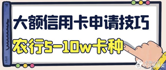 负债高申请大额信用卡技巧破解,农业银行5-10w卡种推荐!
