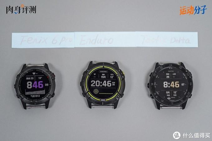 从左至右依次为,fenix 6 Pro,Enduro,tactix Delta。官方数据,钛合金版Enduro不含表带52g。比同尺寸的tactix Delta和更小的fenix 6Pro都明显更轻