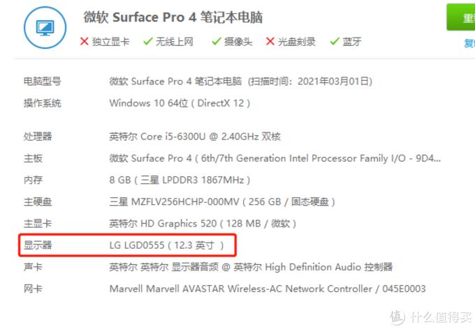 Surface Pro 4幽灵触控修复之路