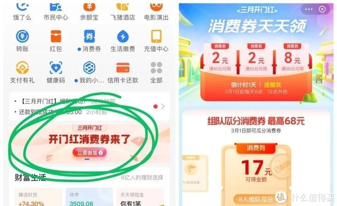 广发银行 浦发银行 招商银行热门优惠活动推荐 20210302
