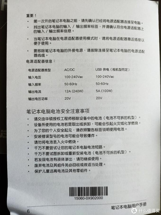 说明书,上面备注支持USB供电,Type-c接口20V5A的规格。