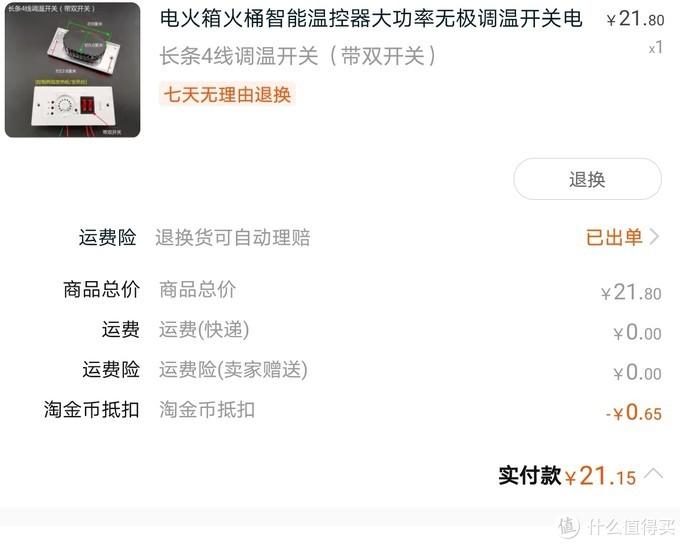 省钱技术篇:21元买配件,维修烤火箱再战5年(内置非常详细接线图)