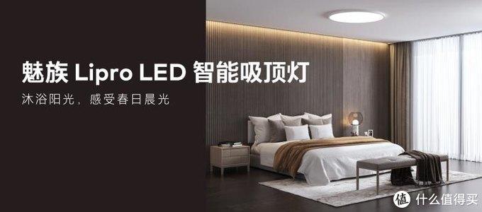 魅族 Lipro LED 智能吸顶灯、筒灯等众多新品将于4月上市