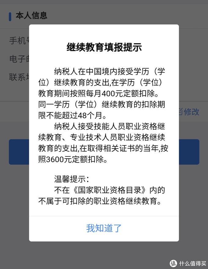 个人所得税——【证书】专项抵扣!