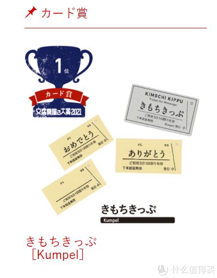 女神节好礼~40件日系文具新品品鉴种草~文房具屋さん大赏2021全清单分析~