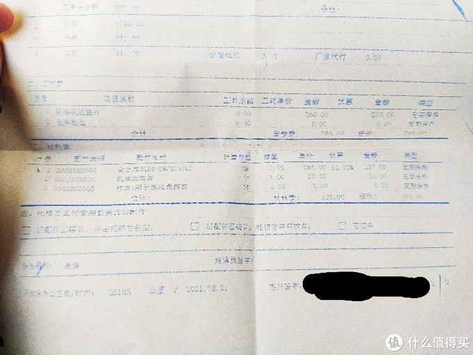 我的小黑驴——广汽丰田CH-R二保漫谈。