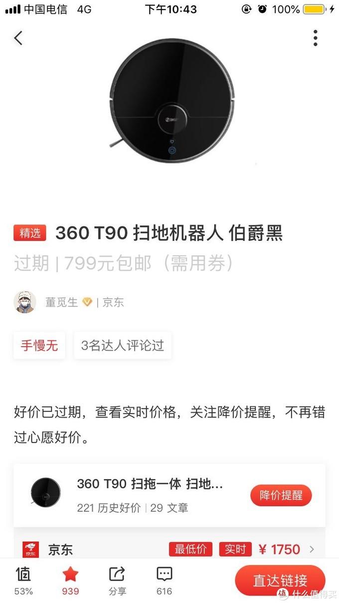 360扫地机器人t90晒单799元