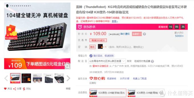 真实惠还是割韭菜?原价300多元的雷神K30机械键盘拆解
