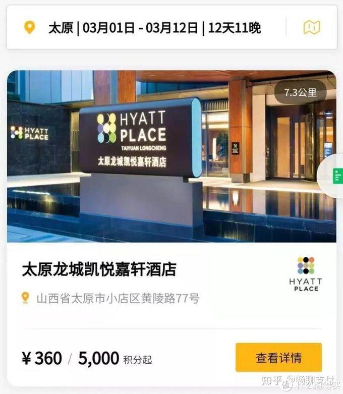 凯悦Q1活动出炉,酒店白住还有的赚!