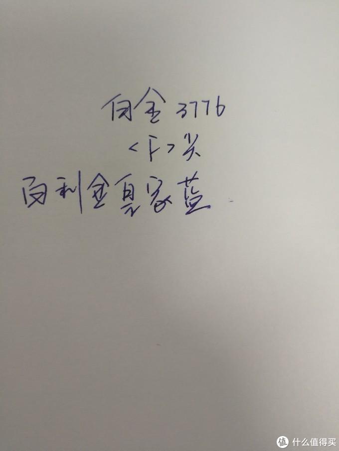 白金3776f尖字迹