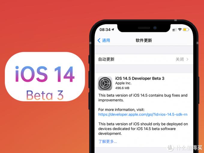 苹果iOS 14.5 Beta 3体验:1个更新,续航有变化