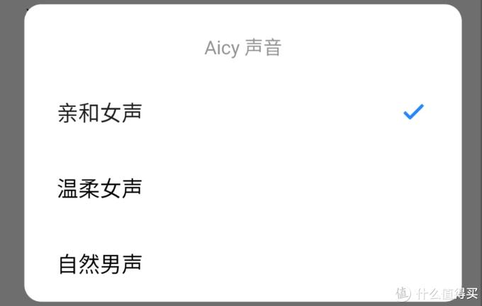 Aicy 又有新技能?盘点 Aicy的「超能力」