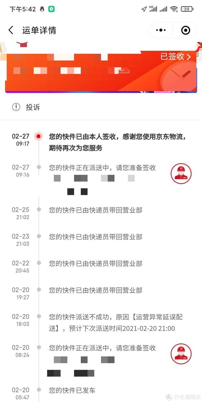 从北京回来又折腾了七天