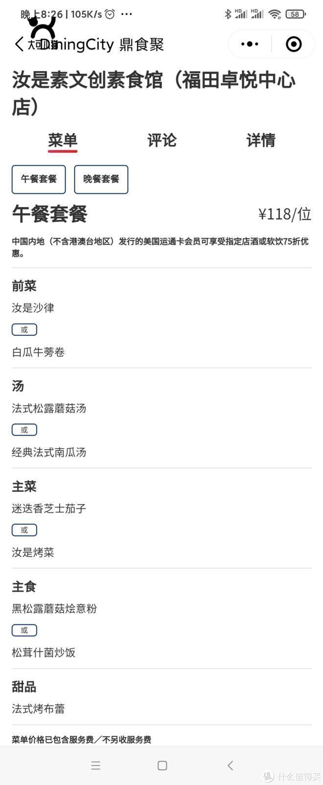 2021春季餐厅周选择@深圳