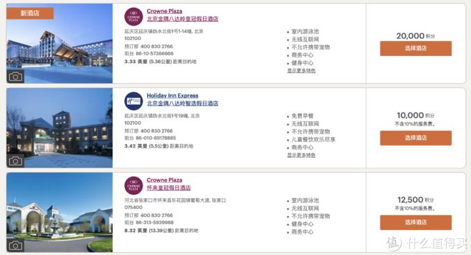 北京周边最值得兑换的皇冠假日(1W积分)
