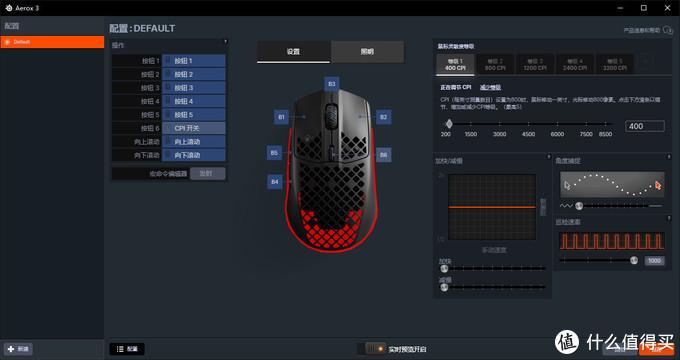 赛睿 Aerox3 轻量化游戏鼠标开箱评测