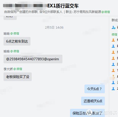 全网首发:苏宁买车,次日达!东风新能源EX1购买全纪录