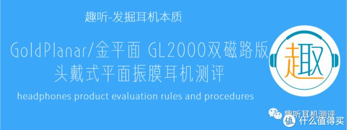平板悍将:GoldPlanar/金平面 GL2000双磁路版 头戴式平面振膜耳机体验测评报告
