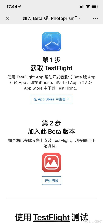安装TestFlight后点击下面的开始测试,就可以下载啦