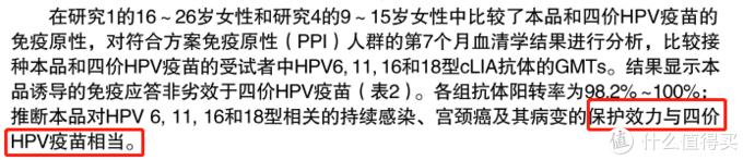 9价HPV疫苗的有效期只有10年?到期后仍需补打?