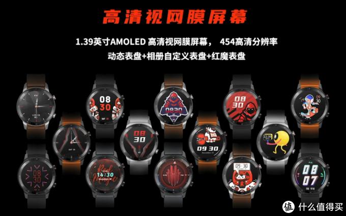 红魔手表发布:30克羽量级轻薄、首创足球运动模式、全天候心率监测