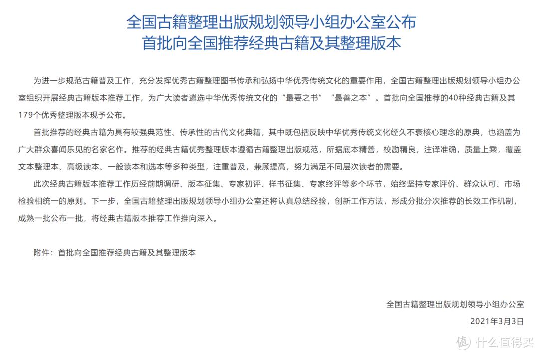 (公示全文 来源:国家新闻出版署)