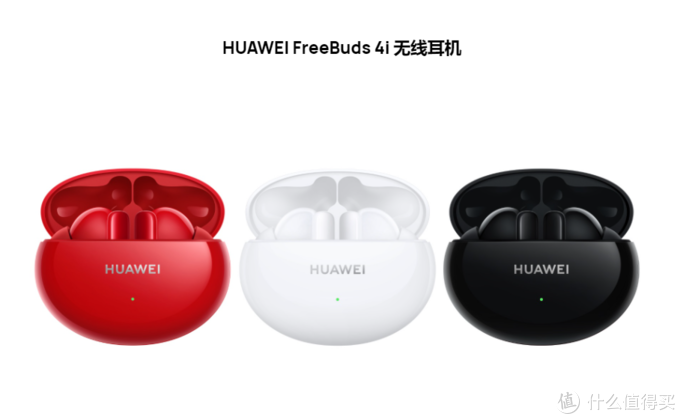 华为FreeBuds 4i 无线耳机抢先评测,不输自家旗舰产品的新选择