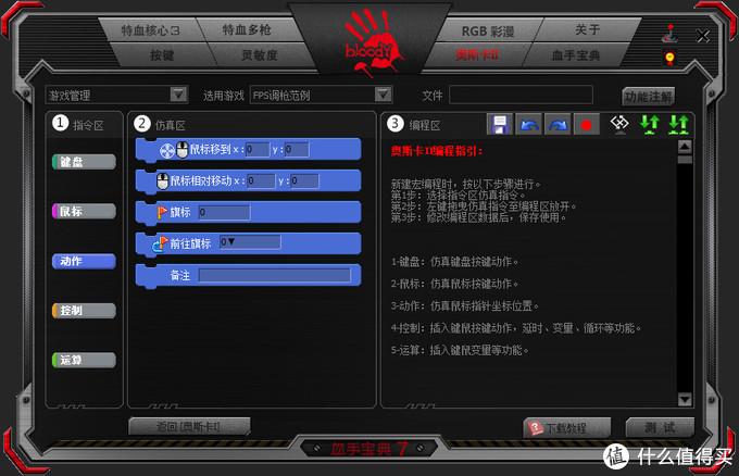向特血势力低头 · 血手幽灵V8M Max RGB彩漫游戏鼠标简评