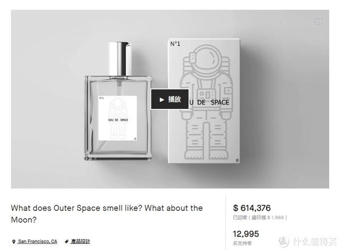 香水大踩雷 - NASA 香水 太空味道/月球味道Kickstarter 购物