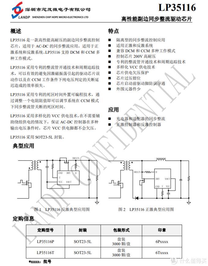 拆解报告:WEX威立讯22.5W快充充电器V88