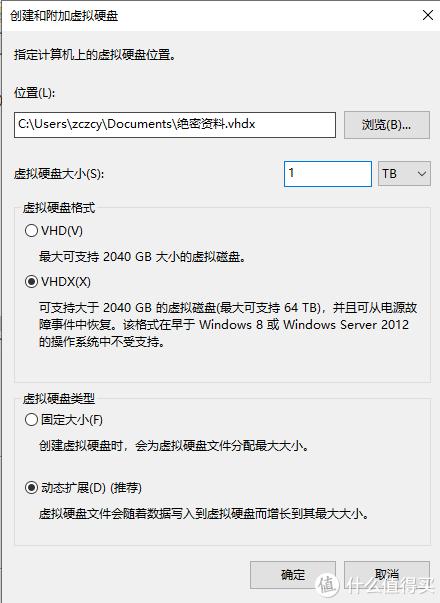 创建VHD这里,首先选择一个你要存放虚拟磁盘的位置,虚拟硬盘格式如果是Win10或server 2012以后选VHDX,虚拟硬盘类型建议选择动态扩展