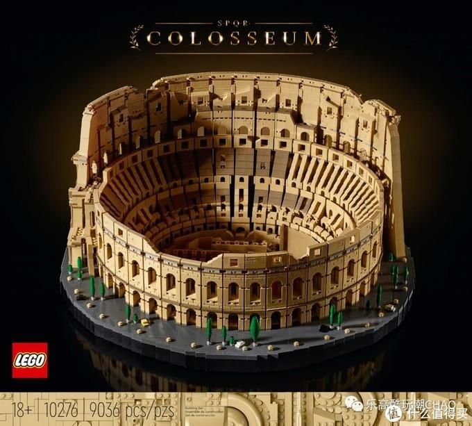史上最大乐高套装!10276罗马斗兽场获吉尼斯世界纪录官方认可