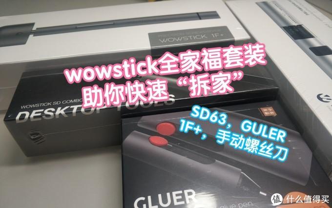 """【视频】wowstick全家福套装,助你""""拆家"""""""
