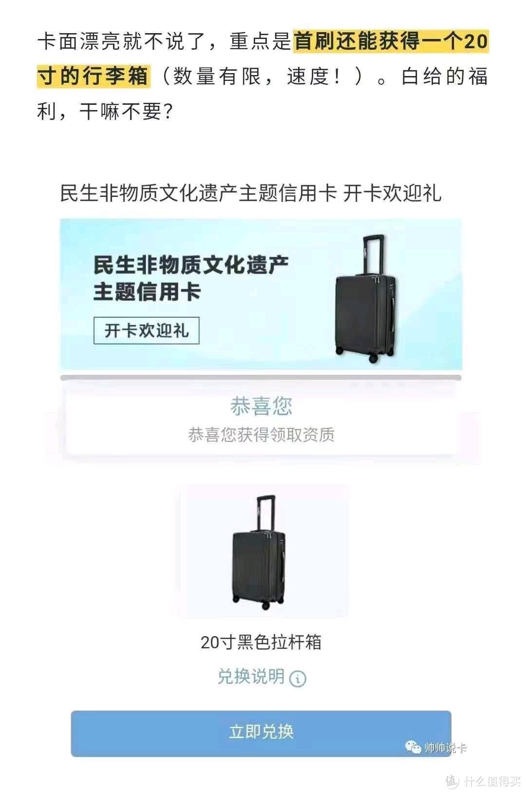现阶段申请民生精英白金信用卡,符合条件的新户首刷送拉杆箱一只,机不可失时不再来,赶紧致电18516089929(沪上办卡热线)