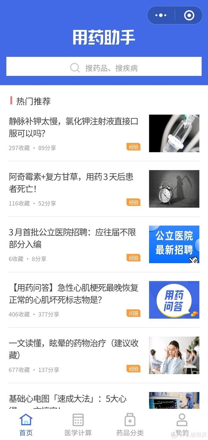 8个珍藏微信小程序推荐:何必下那么多App?