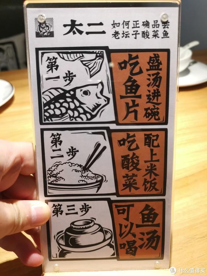 吃酸菜鱼的三步骤