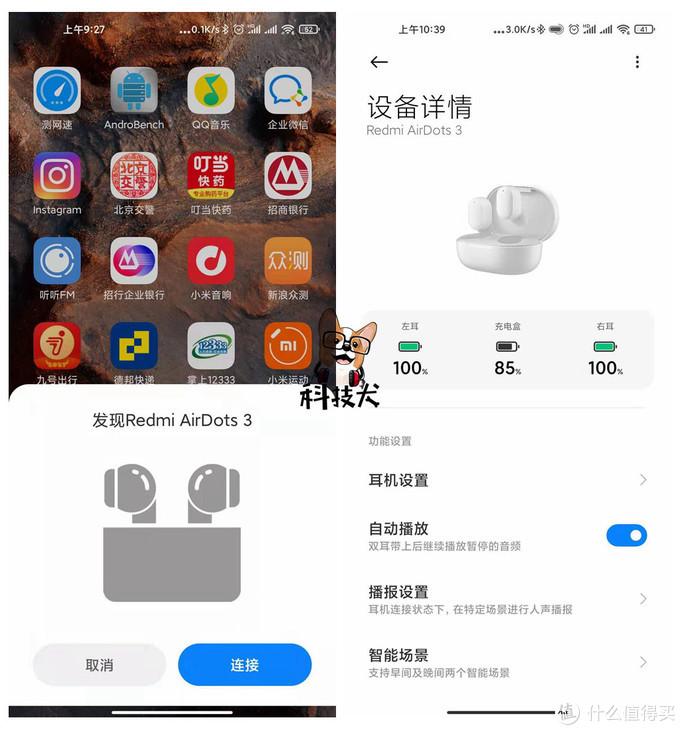 Redmi AirDots 3真无线耳机评测:百元预算好选择