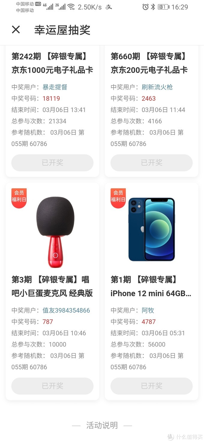 中奖秀幸运屋里的苹果IPHONE12 mini期待收货 感谢值得买