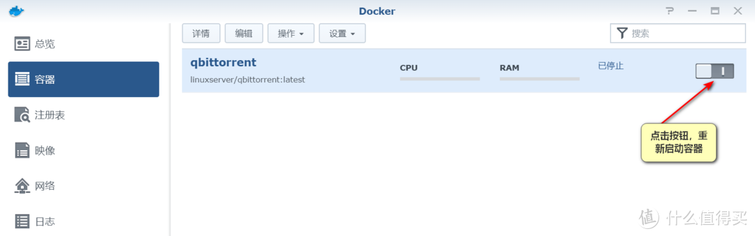 群晖升级最新docker版qbittorrent保姆教程